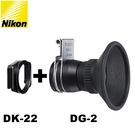 又敗家@Nikon原廠觀景窗DG-2倍放大器+方轉圓DK-22轉接器適FM10 F80 F75 F70 F65 F60 F55 F50 D780 D750 D610 D600