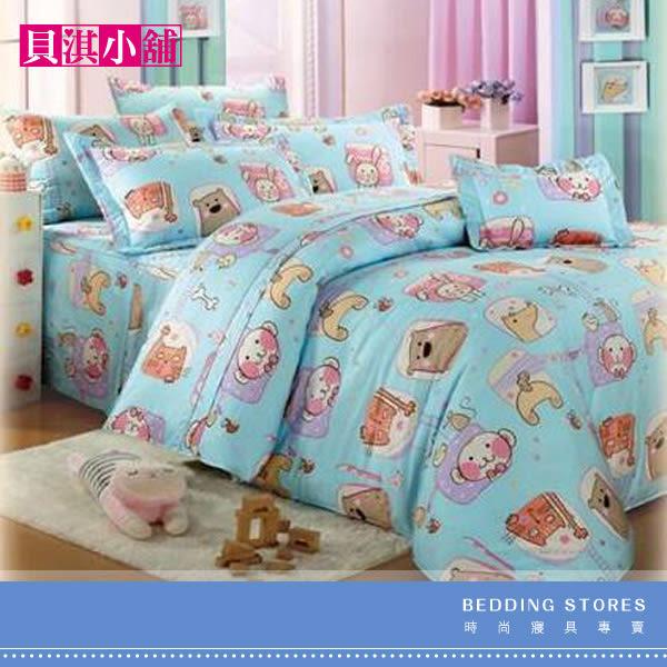 【貝淇小舖】 微笑MIT【兒童樂園藍】精梳純棉雙人加大鋪棉床罩六件組~