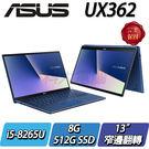 【ASUS華碩】 UX362FA-0062B8265U 藍 ◢13吋窄邊框翻轉觸控筆電 ◣
