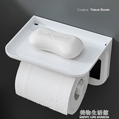衛生紙架 免打孔北歐廁所衛生間紙巾盒家用捲紙置物架創意抽紙盒浴室捲紙盒 美物生活館