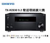 《名展音響》  加贈發燒線材ONKYO 高階款TX-RZ830 9.2聲道影音環繞擴大機