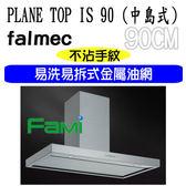【fami】櫻花代理 svago falmec 中島式 排油煙機 PLANE TOP IS 90 (90CM) 防指紋!!