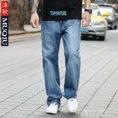 沐秋秋冬藍色牛仔褲男寬鬆直筒加肥加大碼拖地老爹休閒闊腿褲長褲 依凡卡時尚