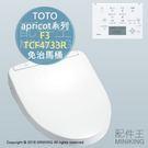 日本代購 2019新款 TOTO apricot系列 F3 TCF4733R 溫水免治馬桶 自動開蓋 溫風乾燥
