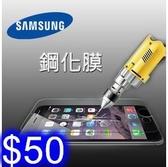 三星 samsung 鋼化玻璃膜 A8 Star/A9/A8s/A7 2018 手機螢幕貼膜 螢幕保護貼防刮防爆