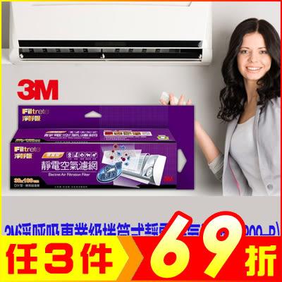 3M淨呼吸專業級捲筒式靜電空氣濾網 9809-R【AF05016】99愛買生活百貨