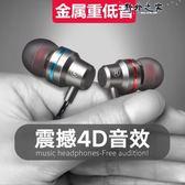 耳機 耳機入耳式mp3重低音通用男女生韓國迷你吃雞游戲手機有線控帶麥 野外之家