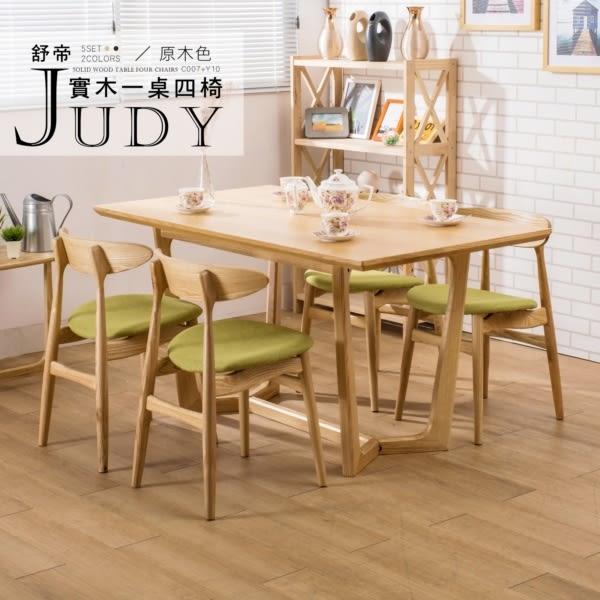 桌椅 餐桌椅組 佳櫥世界 Judy舒帝實木一桌四椅-兩色 C007+Y10【多瓦娜】