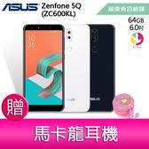 分期0利率 ASUS華碩 ZenFone 5Q (ZC600KL) 4GB/64GB 智慧手機 贈『KeeKa EE-39 耳機 ( 馬卡龍收納盒) *1』