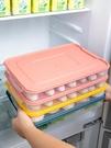 餃子盒 加厚餃子盒凍餃子多層冰箱專用冷凍雞蛋收納盒水餃保鮮盒餛飩托盤【快速出貨八折下殺】