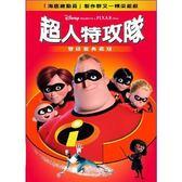 【迪士尼/皮克斯動畫】超人特攻隊 DVD【 雙碟裝典藏版】