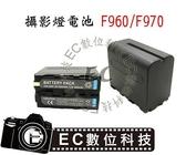【EC數位】LED 攝影燈 持續燈 專用 YN-300III PRO YN600II NP-F960 F970 電池