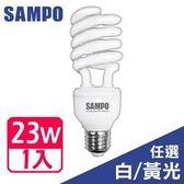 [富廉網] SAMPO 23W 螺旋省電燈泡 (白光/黃光可選)(威勁)