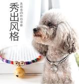 寵物鈴鐺貓項圈狗鈴鐺泰迪飾品項錬小型犬領結貓咪狗用品 夢想生活家