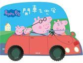 粉紅豬小妹 開車去兜風(車輪書)(PG025E)