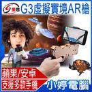 【24期零利率】全新 IS-G3 AR GUN虛擬實境槍 蘋果/安卓相容 小巧輕盈攜帶方便 使用簡單 免組裝