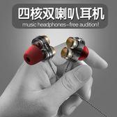 多寶萊 耳掛式耳機通用耳塞運動魔音重低音蘋果小米雙動圈入耳式【父親節 八八折優惠】