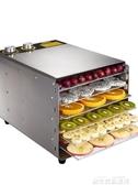 心馳水果烘乾機寵物風乾機食物烘乾機小型食品家用乾果機LX220V 春季上新