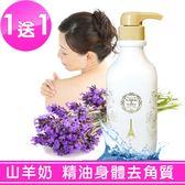 【愛戀花草】山羊奶身體去角質1000ML/6款《買一送一 / 共2瓶》