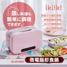 【ikiiki伊崎】微電腦即食鍋 煮飯 蒸菜 預約 保溫 低耗電 能效4級 304不鏽鋼 輕巧 IK-ST4601 保固免運
