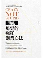 二手書 Crazy not Stupid!馬雲的瘋狂創業心法:世界著名IT企業領導者、淘寶網 R2Y 9789865687885