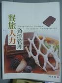 【書寶二手書T3/大學商學_QDE】餐旅人力資源管理_ 陳永賓_2/e