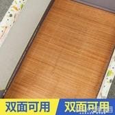 夏季兒童涼席幼兒園午睡竹蓆學生宿舍單人嬰兒床寶寶席子定制CY『新佰數位屋』