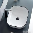 北歐黑邊洗臉台上盆長方形橢圓形家用洗手面盆陽台衛生間藝術台盆QM 依凡卡時尚
