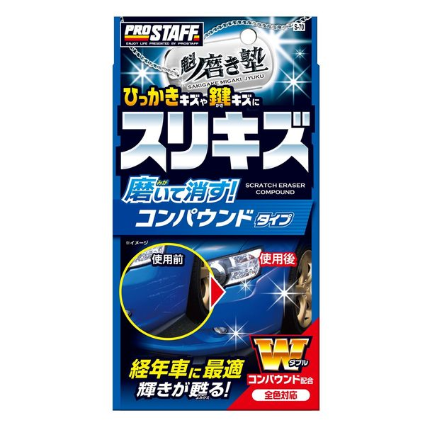 日本Prostaff 魅 傷痕研磨劑