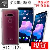 【愛瘋潮】Metal-Slim HTC U12+ 防撞氣墊TPU 手機保護套 U12 Plus (6吋)