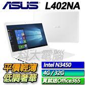 【ASUS華碩】L402NA-0032AN3450 天使白  ◢14吋超值四核文書筆電 ◣