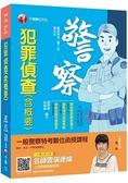 [警察考試金榜秘笈] 犯罪偵查(含概要)[警察特考/警二技/警佐班][贈線上學習