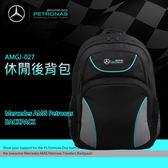 Amgj-027 賓士 AMG 賽車 正版 休閒 後背包 筆電包 Mercedes Benz Petronas ACTIVE BACKPACK 時尚 送禮 限量 情人