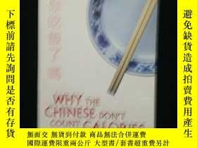 二手書博民逛書店Why罕見the Chinese Dont Count CaloriesY6415 Lorraine Clis