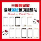 iPhone 7 / 8 plus 5....