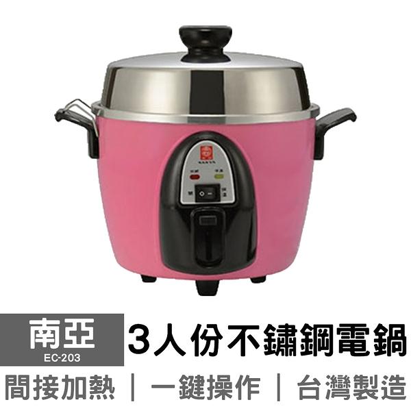 【南亞】3人份不鏽鋼電鍋 EC-203 台灣製造