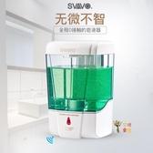 皂液器 廚房掛壁式電動皂液器家用自動感應洗手液機衛生間壁掛洗手器