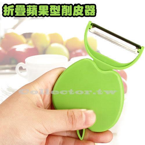 可折疊蘋果造型水果削皮器 刨皮器 去皮刀水果刨刀