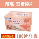 現貨 昭惠 酒精棉片 100片/1盒 元氣健康館
