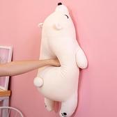 毛絨玩偶 抱抱熊北極熊軟毛絨玩具長條抱枕公仔趴睡覺娃娃玩偶女生生日禮物 晶彩 99免運 LX
