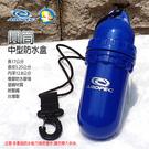 [ 開發票 Aropec ] 防撞抗蝕 中型 圓筒 防水盒  藍色 ;蝴蝶魚戶外