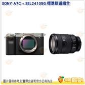預購送手腕帶 SONY A7C + SEL24105G 標準旅遊組合 全片幅 台灣索尼公司貨 銀 可交換鏡頭式相機