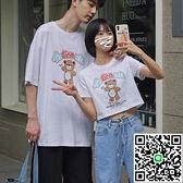 情侶小熊印花短袖男潮流風短款T恤女情侶裝夏裝 【海闊天空】