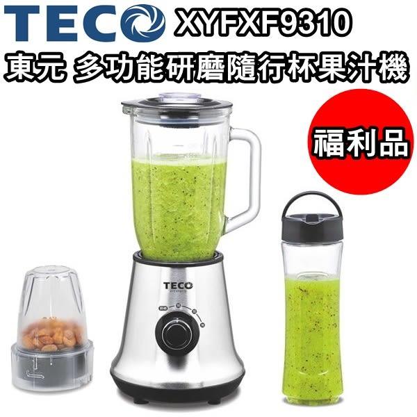 (福利品)【東元】多功能研磨隨行杯果汁機XYFXF9310 保固免運-隆美家電