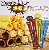 Wasuka/Deka 巧克力/起司/咖啡/牛奶 爆漿威化捲心酥(600g/50入)【櫻桃飾品】【24248】