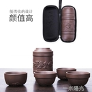 旅行功夫茶具便攜套裝戶外收納包一壺四杯紫砂泡茶壺車載快客杯 WD  一米陽光