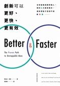 (二手書)創新可以更好、更快、更有效:全球最權威趨勢獵人,解析6大機會模式,讓商..