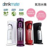 領200元再折 DRINKMATE 美國 氣泡水機1L+0.5L水瓶CO2瓶 Rhino410 犀牛機 JWSM  炎夏必備