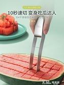 切西瓜神器分割器304不銹鋼水果刀花式切丁切塊開切西瓜工具挖肉 Korea時尚記