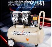奧突斯銀色空壓機靜音氣泵小型無油氣泵空壓機木工空氣壓縮機220igo 3c優購